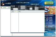QQ督察 V16.0 绿色免费版