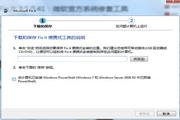 Microsoft Fix It(微軟官方系統修復工具)