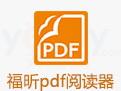 福昕PDF阅读器(F...
