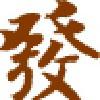发开送货单管理系统 V5.8免费版