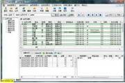 开天会员管理系统 4.2