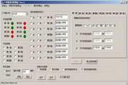 PC智能家电控制盒 1.1