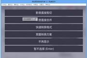 移动影音转换专家简体中文版 5.8.4770