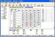 快乐排课系统网络版 6.10