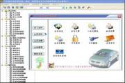 潘多拉车辆俱乐部管理系统