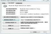 Realtek High Definition Audio Codec Driver for Vista/win7 R2.71