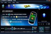 艾奇联想乐Phone视频格式转换器软件