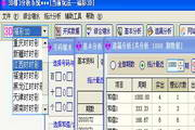 3D排3分析系统...