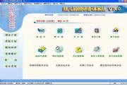 中源幼儿园教师备课管理系统 5.1.4.1