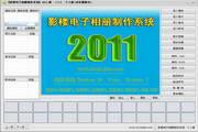 影楼电子相册制作系统-个人版