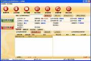 美萍汽车美容管理软件 2015.7