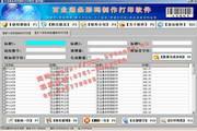 百业通条形码制作打印软件(豪华版)