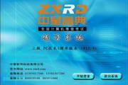 中星睿典全国专业技术人员计算机应用能力考试photoshopcs4