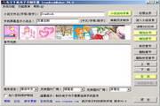 手机小说专业制作发送器(IvanBookMaker) 4.5