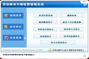 宏达劳动事务代理收费管理系统 2.0