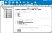 自考00394《幼儿园课程》易考模考[历年真题库]软件 5.0