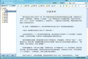 小说下载阅读器 12.7