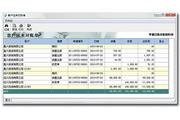 佳软进销存软件(标准版) 5.0