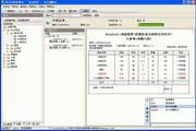 易洁仓库管理软件 标准版