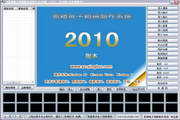 影楼电子相册制作系统-专业版