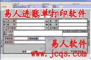 易人银行进帐单打印软件 3.01