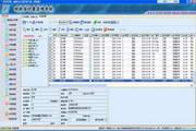 耐特信计量管理系统 数码版