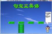 句宝盆-生活口语 5.50