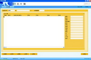 AH名片簿-企业通讯录名片管理百胜线上娱乐系统