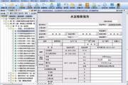 恒智天成广东省建筑工程料管理软件 2014版