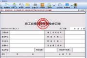 恒智天成陕西省建筑工程资料管理软件 2014