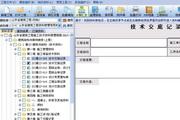 恒智天成山东省建筑工程资料管理软件 2014