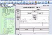 恒智天成内蒙古建筑工程资料管理软件 2014