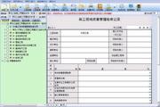 恒智天成江西省建筑工程资料管理软件 2014