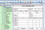 恒智天成新疆建筑工程资料管理软件 2014