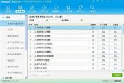 2015版医学三基考试宝典(医技) 11.0