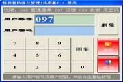 畅通餐饮管理软件 3.5
