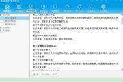 2014版注册税务师执业资格考试宝典 11.0