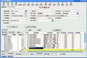 赛文进销存软件-工厂版 20120501