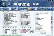 星语系统优化 XP...