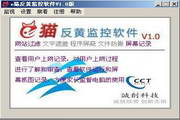 e猫反黄监控软件 1.1.4.14