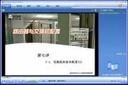 路由器与交换机的配置-软件教程第七讲