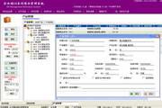 企业通E8商业管理系统(化妆品专柜版) 8.4.9