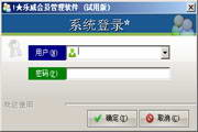 乐威会员管理系统 3.20