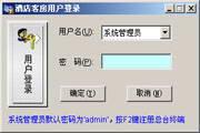 拓思酒店客房管理系统 10.10.58