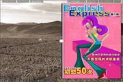 《English Express》经华英语电子杂志