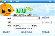 UU-lava中英翻译聊天软件
