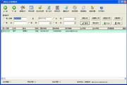 伊特名片管理软件