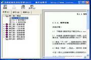 杰软医院管理系统 6.0