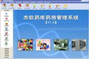杰软药房药库管理系统 7.1