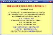 网络版中英文打字练习及比赛系统 6.0